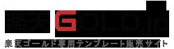 【楽天GOLD.jp】集客売上アップ!簡単デザインテンプレート 素材無料